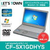 中古レッツノートCF-SX1GDHYS【動作A】【液晶A】【外観A】Windows7Pro搭載(Corei5/無線/B5/モバイル)Panasonic Let'snote中古ノートパソコン (パナソニック/レッツノート/CF-SX1)