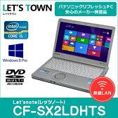 中古レッツノートCF-SX2LDHTS【動作A】【液晶B】【外観B】Windows8Pro搭載/Corei5/無線/B5/モバイル/Panasonic Let'snote中古ノートパソコン(パナソニック/レッツノート/CF-SX2)