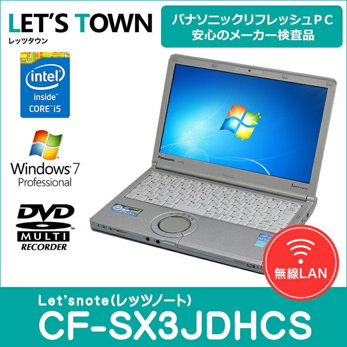 中古レッツノートCF-SX3JDHCS【動作A】【液晶B】【外観B】Windows7Pro搭載/Corei5/無線/B5/モバイル/Panasonic Let'snote中古ノートパソコン(パナソニック/レッツノート/CF-SX3)