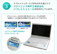 リフレッシュPCPanasonicLet'snoteCF-NX2JDHYS(Corei5/無線LAN/B5モバイル)Windows7Pro搭載中古ノートパソコン【Bランク】