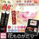 【名入れ 箸 プレゼント】美濃焼「和藍」ブランド花ものがたり...