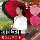 【名入れ プレゼント 傘】お名前が入る十六本骨蛇の目風和傘 晴雨兼用 16本骨傘(全2種) 和柄でお