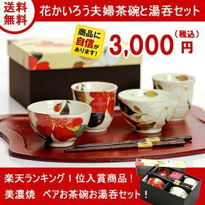 和食器 夫婦茶碗 結婚祝い【送料無料】岐阜県 美濃焼「和藍」ブランド花かいろう夫婦茶碗送料無料|結婚祝い|和食器|プレゼント・・・