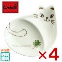 【にゃん屋】野の花キャット 猫型小皿4枚セットメール便限定【送料無料】単品 小皿 お皿 猫 可愛い
