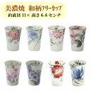 和藍 フリーカップ(単品) | 焼酎カップ お酒 コップ か...