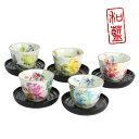 茶托付煎茶碗セット美濃焼【和藍】ブランド ばらの香ギフト 贈り物 新築祝い 結婚祝い 出産祝い 内祝