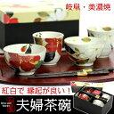 結婚祝い ギフトセット プレゼント 美濃焼 和藍 花かいろう 夫婦茶碗湯呑み箸セット(全6点) 電子