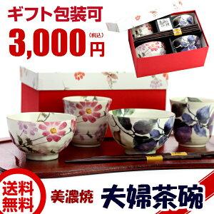 【夫婦茶碗】【結婚祝い】人気のペアギフト美濃焼「和藍」花さと夫婦茶碗と湯呑セットあけび、コスモスのペアセット送料無料|・・・