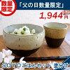 和食器セットのイメージ