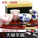 【夫婦茶碗】【結婚祝い】人気のペアギフト美濃焼「和藍」藍ひとひら 夫婦茶碗と湯呑セット桜柄と藍色の花