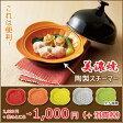 日本製・美濃焼 お鍋にセットするだけ!(スチームプレート) ・清潔な 陶製スチーマー・タジン鍋にも使えます!・普通のお鍋にも使えます!・ 5色から選べます♪ 05P27May16