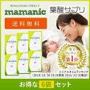 葉酸サプリ 6袋セット ママニック 【送料無料】■▼宅配便発...