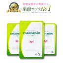 ママニック 葉酸サプリ 3袋セット | 無添加 妊婦 妊活 妊娠 産前 産後 授乳 カルシウム 乳酸...