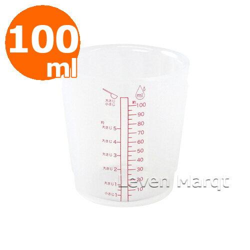 シリコンメジャーカップ100cc(選べる2色)VIVヴィヴ計量カップ/調理道具/キッチン用品RCP