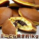 【訳あり】もっちりミニどら焼き どっさり1kg