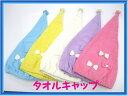 キッズ用タオル帽子 タオルキャップ 小さいリボン付き No.026 安心・長持ちな日本製お洒落グッズ お風呂・プール後に最適