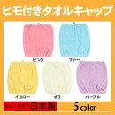 日本製 紐・リボン付きタオルキャップ ヘアキャップ プール お風呂あがりにも♪ 047