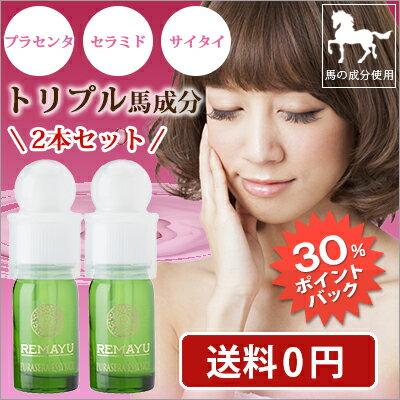 D送料無料馬プラセンタセラミド美容液リマーユプラセラ原液お試し2本セットパラベンフリーしみしわくすみ