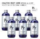 【正規品】CALATAS カラタス シャンプー ヒートケア Pr パープル (紫) 250ml 6個セット