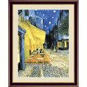 アート額絵 ゴッホ 夜のカフェテラス F6サイズ 52×42cm 額付 [G4-BM051] 洋画 絵画 インテリア 趣味 【オススメ】