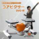 ポイントUP!【送料無料】エアロライフ コアビクサー(DVD付) [DR-3880]【人気商品】