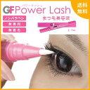 セルケア GF パワーラッシュ 2.7ml Power Lash ノンパラペン 無香料 無着色 まつ毛 睫