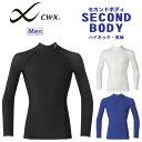 ワコール CW-X 男性用 セカンドボディ ハイネック ロングスリーブシャツ(M・L・LLサイズ)CHO030 セール価格 [m]