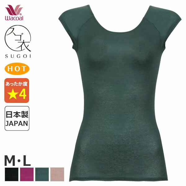 【B】27%OFF ワコール スゴ衣 快適プラス 薄い、軽い、暖かい ニットトップ スタンダードUネック (M・Lサイズ/フレンチ袖)CLC731 [m_b]