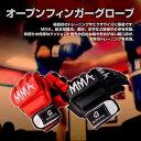 オープン フィンガー グローブ MMA キック ボクシング グラップリング トレーニング エクササイズ 用途に ◇FAM-BS-MM2