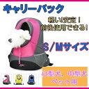 小型犬 中型犬 ペット用キャリーバッグ 通気性 メッシュ素材 ショルダーバッグ リュックサック ◇FAM-CWBB05