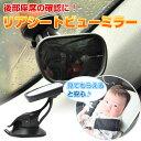 後部座席の確認に!リアシート ビュー ミラー チャイルド ベビー ブラインド スポット 補助 ミラー 赤ちゃん 鏡 自動車 車内 おでかけ ドライブ◇FAM-MR-016