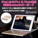 iPad air2/Pro 9.7インチ適用 薄型 Bluetooth接続キーボード キーボード スタンド カバー アルミニウム合金【タブレット】◇FAM-F1...