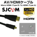 SJCAM AV/HDMIケーブル スポーツカメラ アクションカメラ Micro HDMI (Type D) To HDMI (Type A) Cable◇FAM-SJ-HDMICL【メール便】