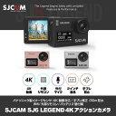SJCAM SJ6 LEGEND 正規品 ウェアラブル アクション カメラ バッテリー1個追加 4K 動画 広角 166度 Wifi 手ブレ防止 タッチ操作 防水ケース 対応 ◇FAM-SJCAM-SJ6