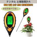 デジタル土壌酸度計A 地温 水分 照度測定機能付き 家庭菜園や花壇に 植物に適した酸度がわかる 簡単早い ◇FAM-PHTESTER