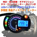 バイク用 LCDメーター LEDバックライト タコメーター スピードメーター 時計 走行距離 バイクアクセサリー WUPP ◇FAM-CS-342A1 10P03Dec16