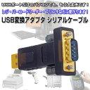 RS232 USB 変換 アダプタ シリアルケーブル 9ピン オス 9pin RS-232C バーコード ラベル プリンタ レジ 1000円ポッキリ【ゆうパケットで送料無料】◇FAM-DT-5001A