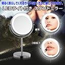 LEDライト付きスタンドミラー デスクミラー 鏡 LEDビーズライト 化粧鏡 耐久性 スイッチ付き 360度回転 ◇FAM-JM909B