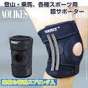 伸縮性ひざサポーター 膝サポートスポーツプロテクター 通気性...