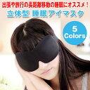 立体型 睡眠 アイマスク 睡眠グッズを上手に活用 3D アイマスク 旅行 昼寝 睡眠 1000円ポッキリ◇FAM-MASK-3D【メール便】