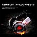 Somic G941ゲーミングヘッドセット ゲーミングヘッド...
