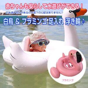 浮き輪 幼児用 足つき浮き輪 白鳥 フラミンゴ ベビー用 プール 海水浴 幼児期 厚手 可愛い 目立つ ピンク 白 ベビースイム インスタ映え◇FAM-JFYQ