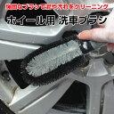 ホイール用 洗車ブラシ がんがん使える洗...