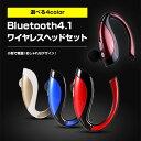 Bluetooth4.1 ワイヤレスヘッドセット 方耳 ブルートゥースヘッドフォン ミニイヤホン ハンズフリー 小型 軽量 USB充電 ペアリング ハ..