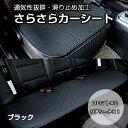 楽天Fam Style通気性抜群 サラサラカーシート 運転席 助手席 リアシート セット ◇FAM-TT-032