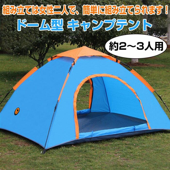 ドーム型キャンプテント2〜3人用撥水加工アウトドアキャンプ用品防災用海登山用川軽量プールBBQ◇FA