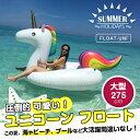 ユニコーン フロート 浮き輪 うきわ 夏 海 プール 大型 楽しい 面白い ユニーク 遊び心 ゆった