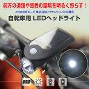 自転車用 ヘッドライト LED ソーラー&USB フロントライト 強光 弱光 フラッシュ SOS信号 明るい 前照灯 登山 夜 240LM ◇FAM-PAGAO-360LED