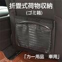 折り畳み式荷物収納 カー用品 携帯ゴミ箱 壁掛け 自動車用 車用 籠 ゴミ袋 後部座席 ◇FAM-CAR-BAG