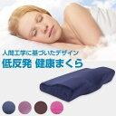 低反発枕 人間工学設計 いびき防止 頚椎サポート 肩こり対策...